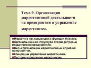 Тема 9 Организация маркетинговой деятельности на предприятии и