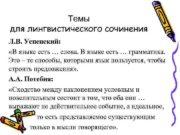 Темы для лингвистического сочинения Л В Успенский В