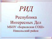 РИД Республика Интересных Дел МБОУ Борковская СОШ Никольский