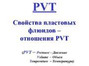 PVT Свойства пластовых флюидов отношения PVT PVT