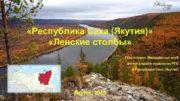 Республика Саха Якутия Ленские столбы Подготовил Молодёжный