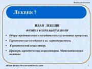 Кафедра физики ЛЕКЦИЯ 7 ПЛАН ЛЕКЦИИ ФИЗИКА КОЛЕБАНИЙ