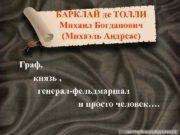 БАРКЛАЙ де ТОЛЛИ Михаил Богданович Михаэль Андреас Граф