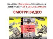 Заработок, Проверено ,Ксения Шокина Зарабатывает 79$ в День