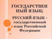 ГОСУДАРСТВЕН НЫЙ ЯЗЫК РУССКИЙ ЯЗЫК государственный язык