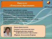 Факультет Психология образования www fpo ru Образование