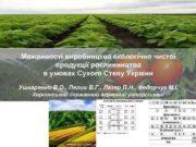 Можливості виробництва екологічно чистої продукції рослинництва в умовах