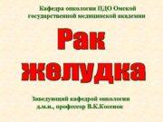 Кафедра онкологии ПДО Омской государственной медицинской академии Заведующий