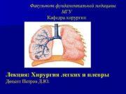 Факультет фундаментальной медицины МГУ Кафедра хирургии Лекция Хирургия