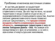 Проблема этногенеза восточных славян В настоящее время