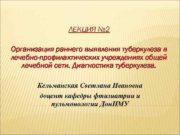 ЛЕКЦИЯ 2 Организация раннего выявления туберкулеза в