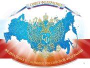 1 Совет Федерации Федерального Собрания Российской Федерации