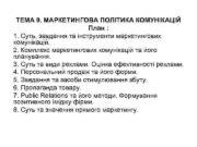 ТЕМА 9 МАРКЕТИНГОВА ПОЛІТИКА КОМУНІКАЦІЙ План 1