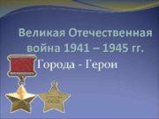 Великая Отечественная война 1941 1945 гг Города