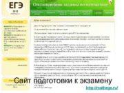 Сайт подготовки к экзамену http mathege ru
