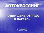 ФОТОКРОССИНГ ОДИН ДЕНЬ ОТРЯДА В ЛАГЕРЕ 7 ОТРЯД