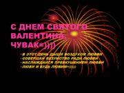 С ДНЕМ СВЯТОГО ВАЛЕНТИНА, ЧУВАК=)))) В ЭТОТ ДЕНЬ