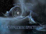 ЧЕРНЫЕ ДЫРЫ — конечный результат деятельности звёзд масса