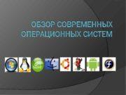 ОБЗОР СОВРЕМЕННЫХ ОПЕРАЦИОННЫХ СИСТЕМ Современная операционная система