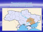 Придніпровський економічний район І Загальні відомості