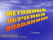 2 лекция ПРЕЗЕНТАЦИИ НА ТЕМУ СПОРТ http prezentacija