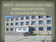 МБОУ ЗЕНЗЕЛИНСКАЯ СОШ ЛИМАНСКОГО Р-НА АСТРАХАНСКОЙ ОБЛ 2014