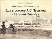 Еда в романе А С Пушкина Евгений Онегин