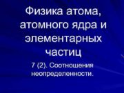 Физика атома атомного ядра и элементарных частиц 7
