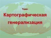 1/(18) Тема: Картографическая генерализация 2/(18) Картографическая генерализация —