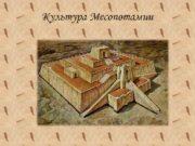 Культура Месопотамии Периодизация V IV тыс