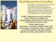 Преображение Господне Христе Боже Ты преобразился на горе