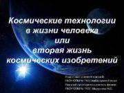 Космические технологии в жизни человека или вторая жизнь