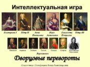 Интеллектуальная игра Екатерина I Меншиков Пётр II Апраксин