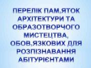 Українські землі у складі Великого князівства Литовського та