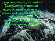 существующего не создал никакой бог и никакой человек