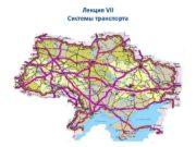 Лекция VII Системы транспорта Структурно-логическая схема темы