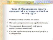 Тема 12 Формирование средств предприятий и их подразделений