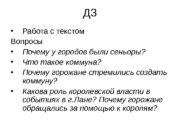 ДЗ  • Работа с текстом Вопросы