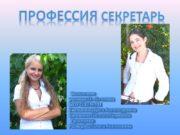 Профессия секретарь Выполнили: ученицы 11 «Б» класса МОУ