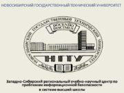 Новосибирский Государственный Технический Университет Западно-Сибирский региональный учебно-научный центр