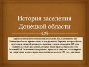 История заселения Донецкой области Археологические исследования последних лет