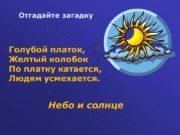 Голубой платок, Желтый колобок По платку катается, Людям