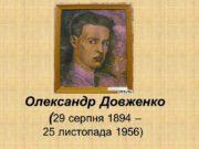 Олександр Довженко (29 серпня 1894 – 25 листопада