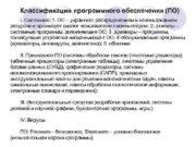 Классификация программного обеспечения ПО I Системное 1 ОС