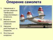 Оперение самолета 1 Назначение и состав оперения Требования