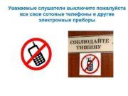 Уважаемые слушатели выключите пожалуйста все свои сотовые телефоны