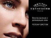 Восстановление и регенерация кожи РЕПЕАР СИСТЕМ Тайм