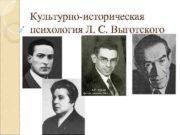 Культурно-историческая психология Л С Выготского Культурно-историческая теория