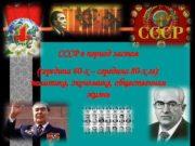 СССР в период застоя середина 60 -х