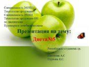 Специальность 260502 Технология продукции ОП по дисциплине Кулинарное